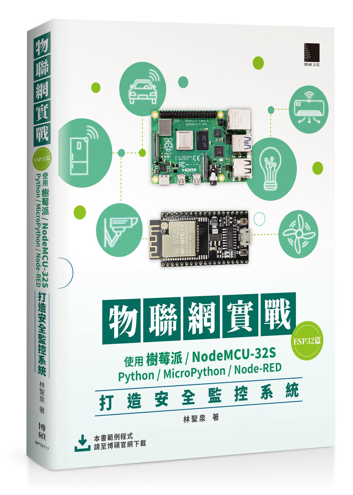 物聯網實戰(ESP32篇): 使用樹莓派/NodeMCU-32S/Python/MicroPython/Node-RED打造安全監控系統-preview-1
