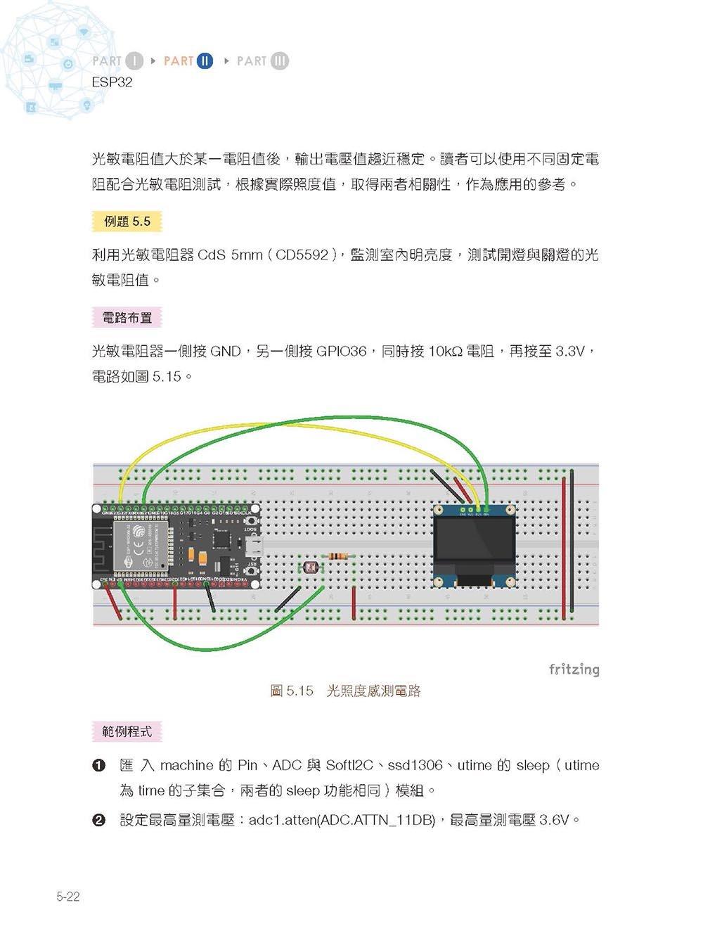 物聯網實戰(ESP32篇): 使用樹莓派/NodeMCU-32S/Python/MicroPython/Node-RED打造安全監控系統-preview-5