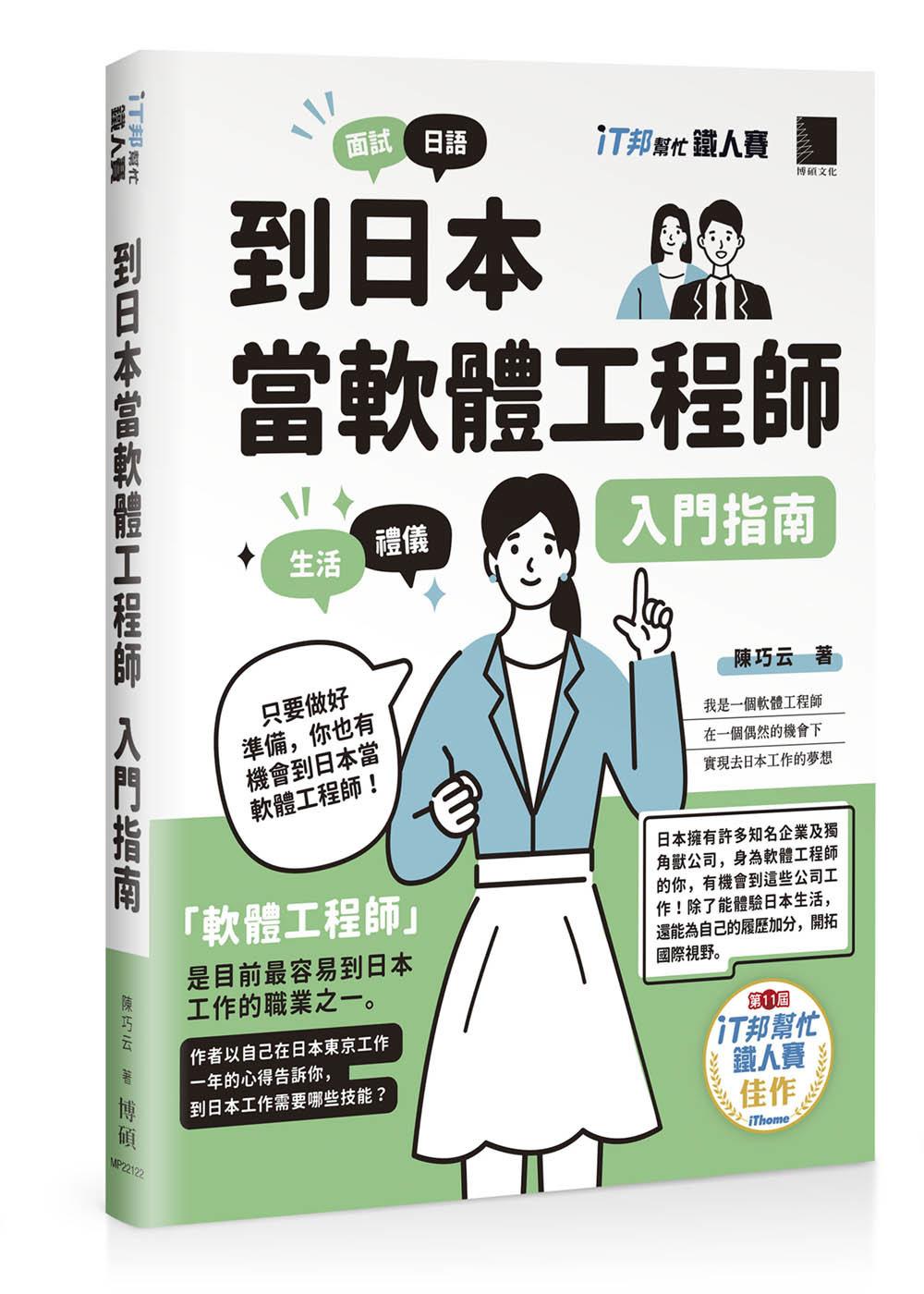 到日本當軟體工程師入門指南(iT邦幫忙鐵人賽系列書)-preview-1