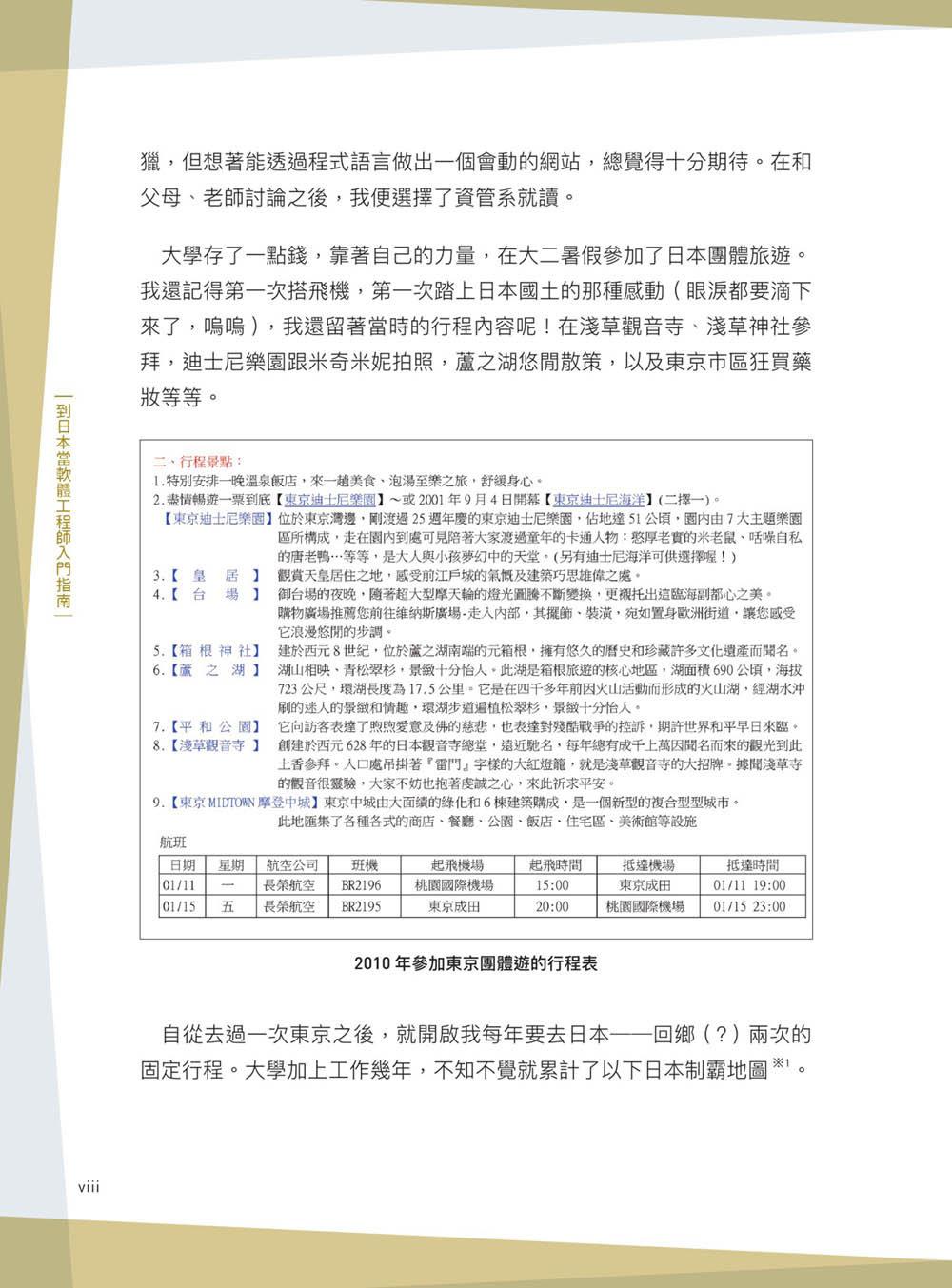 到日本當軟體工程師入門指南(iT邦幫忙鐵人賽系列書)-preview-4