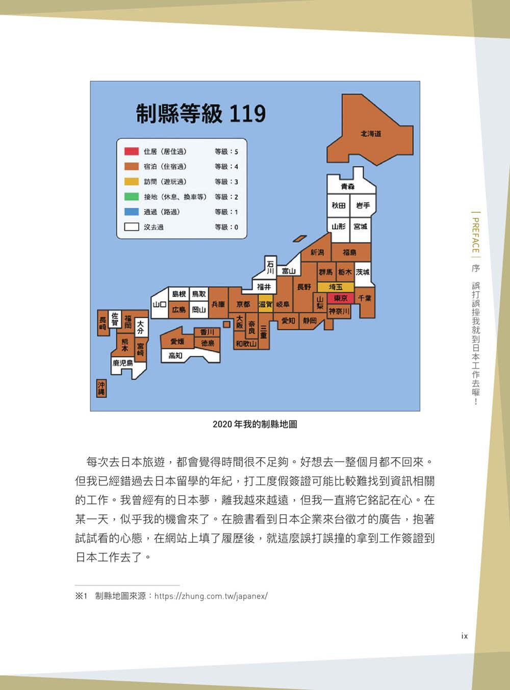 到日本當軟體工程師入門指南(iT邦幫忙鐵人賽系列書)-preview-5