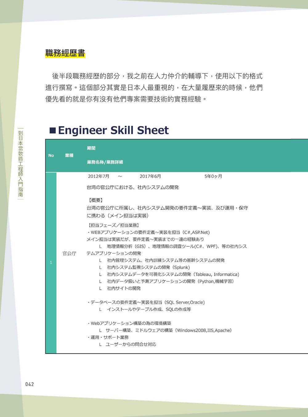 到日本當軟體工程師入門指南(iT邦幫忙鐵人賽系列書)-preview-10