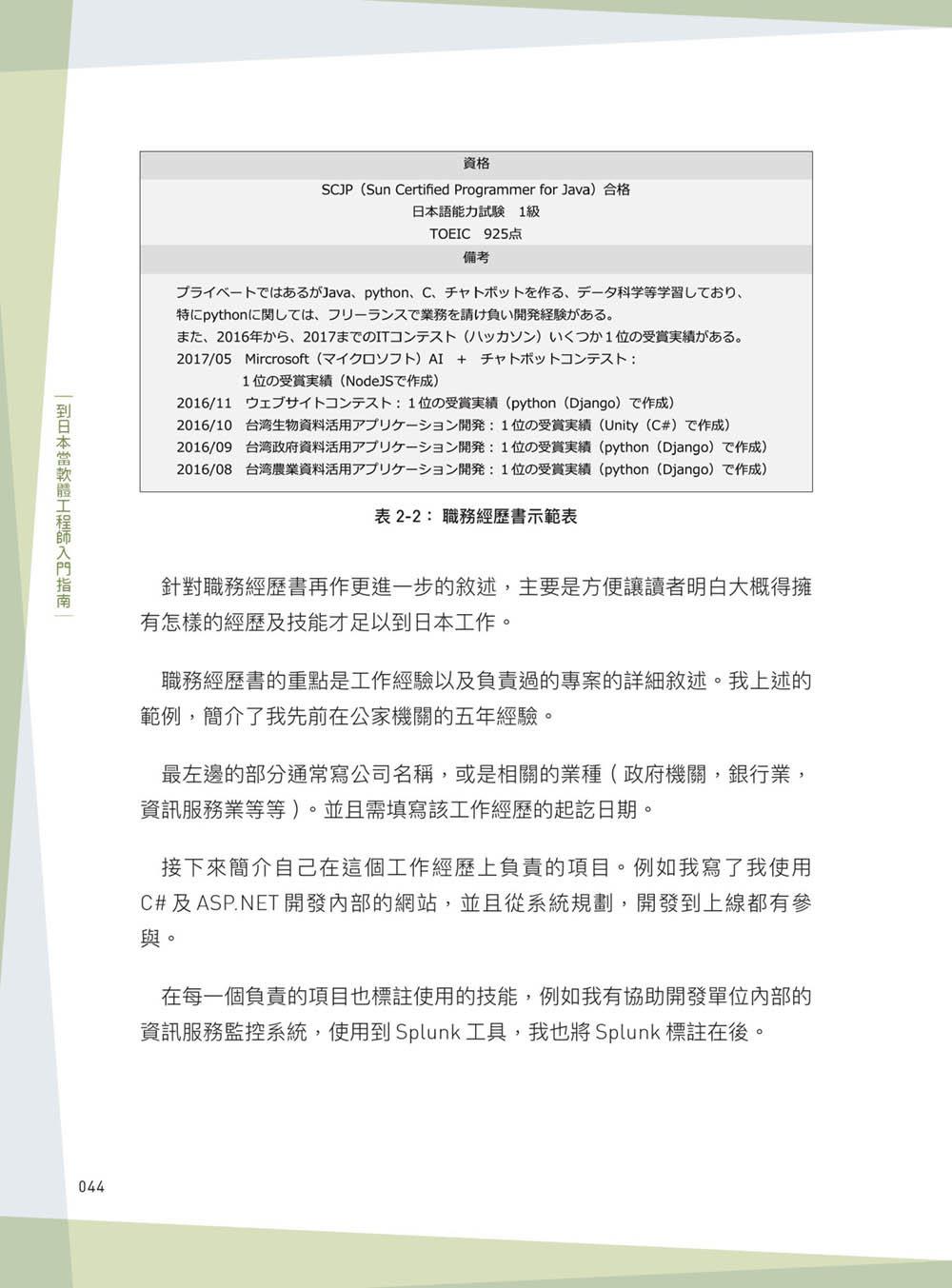 到日本當軟體工程師入門指南(iT邦幫忙鐵人賽系列書)-preview-12