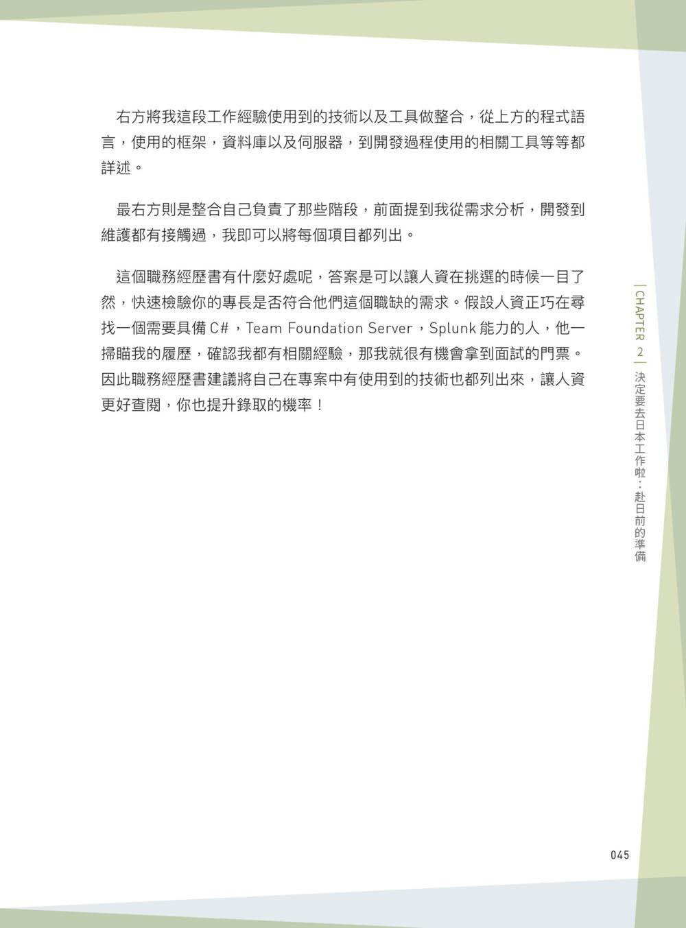 到日本當軟體工程師入門指南(iT邦幫忙鐵人賽系列書)-preview-13