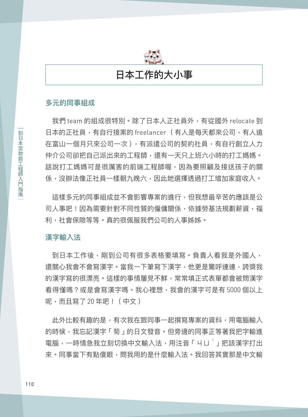 到日本當軟體工程師入門指南(iT邦幫忙鐵人賽系列書)-preview-14