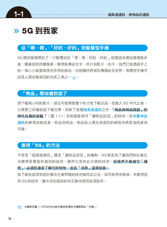 圖解 5G 的技術與原理-preview-2
