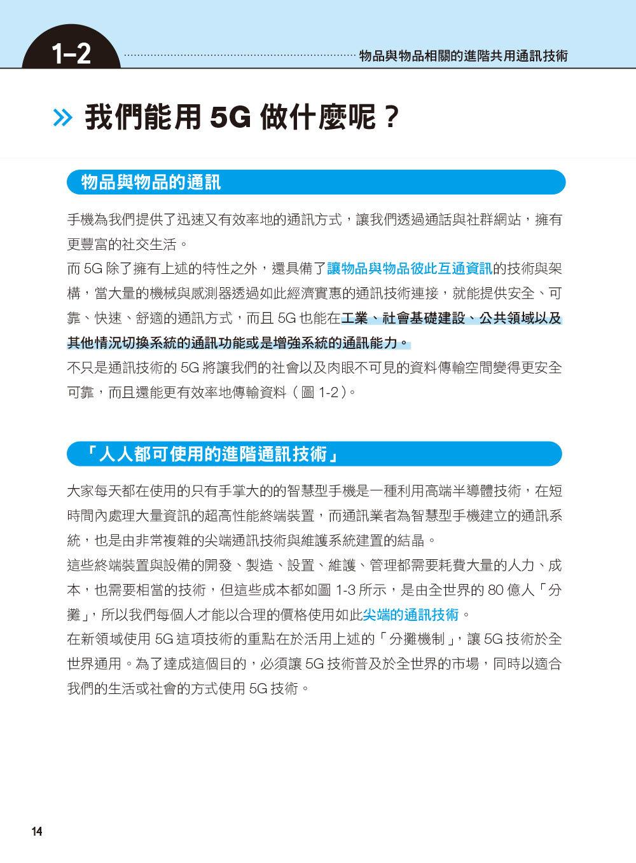 圖解 5G 的技術與原理-preview-4