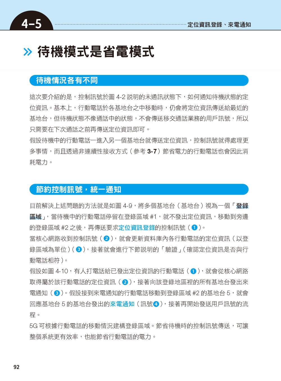 圖解 5G 的技術與原理-preview-6