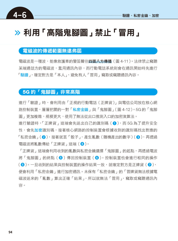 圖解 5G 的技術與原理-preview-8