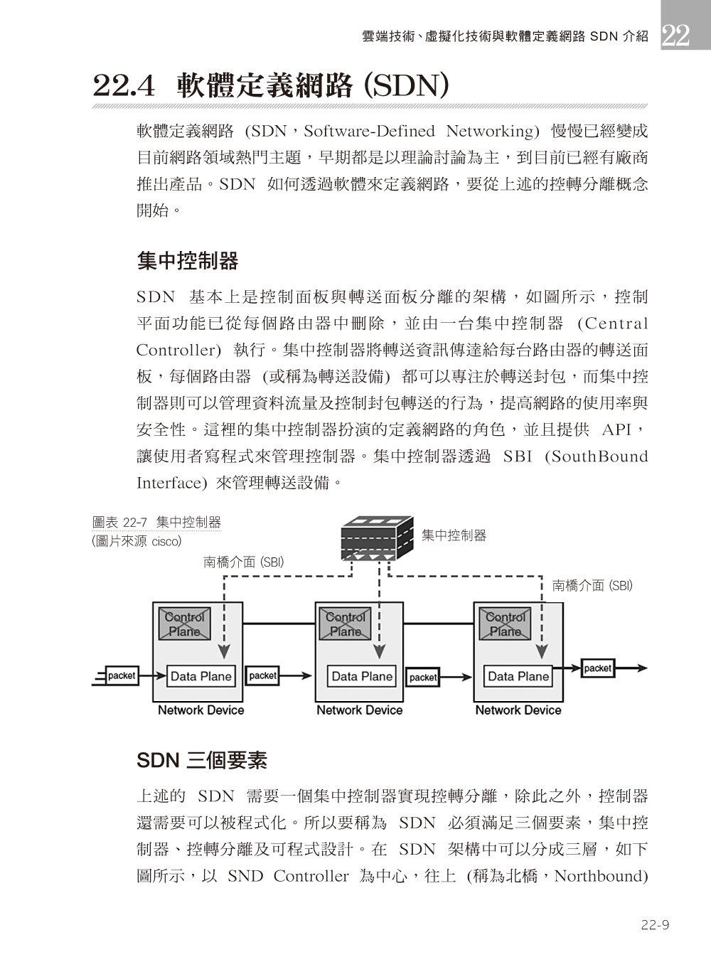 網路規劃與管理實務 - 協助考取國際網管證照, 3e-preview-3
