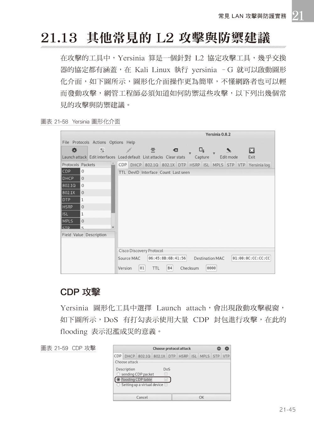 網路規劃與管理實務 - 協助考取國際網管證照, 3e-preview-8