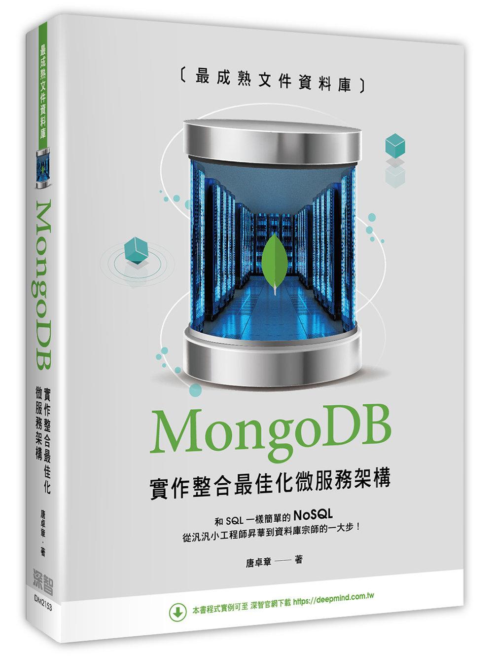 最成熟文件資料庫:MongoDB 實作整合最佳化微服務架構-preview-1