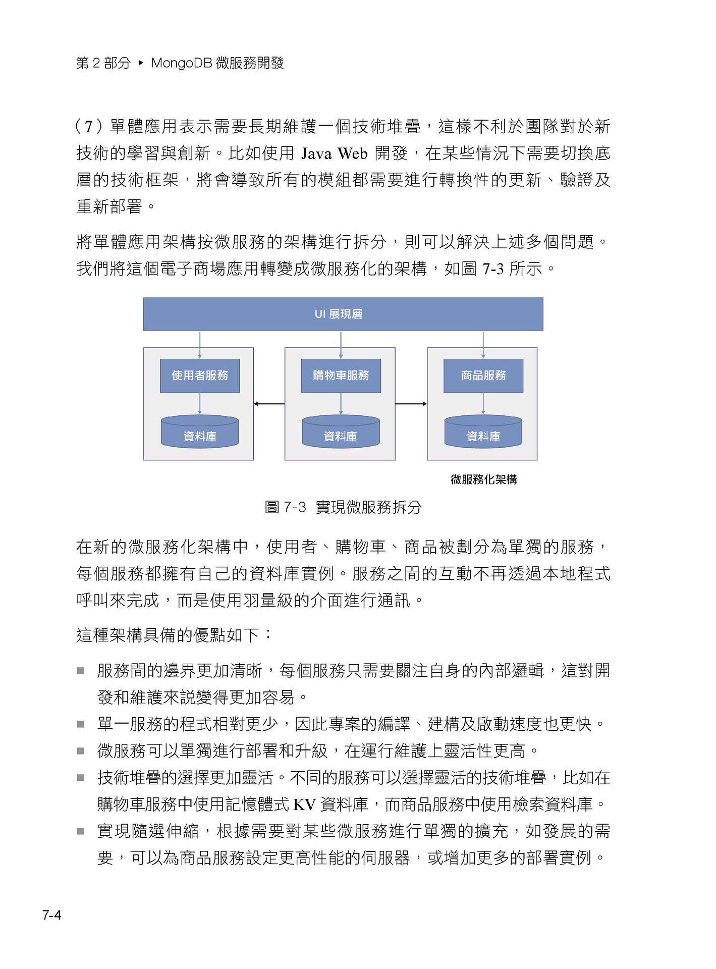 最成熟文件資料庫:MongoDB 實作整合最佳化微服務架構-preview-14