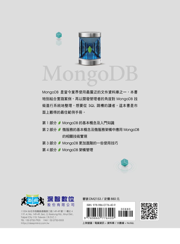 最成熟文件資料庫:MongoDB 實作整合最佳化微服務架構-preview-17