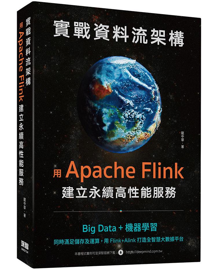 實戰資料流架構:用 Apache Flink 建立永續高性能服務-preview-1