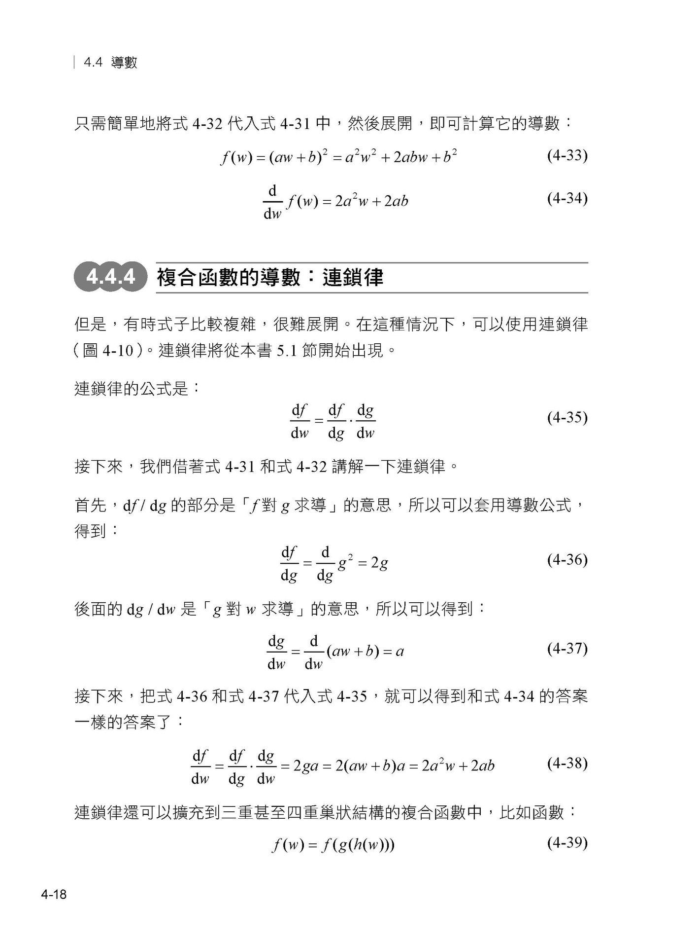 最新機器學習的教科書-preview-5