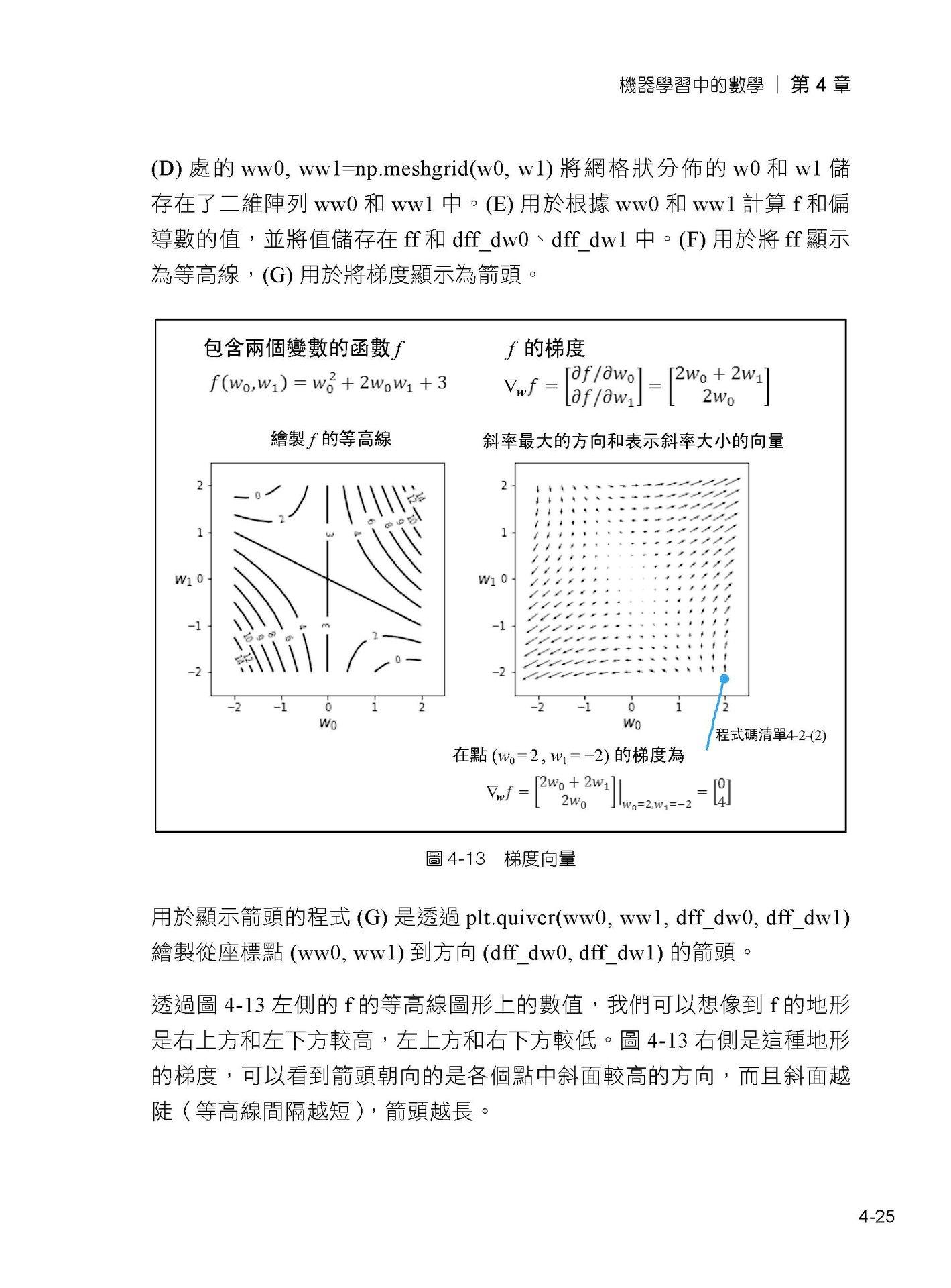 最新機器學習的教科書-preview-7