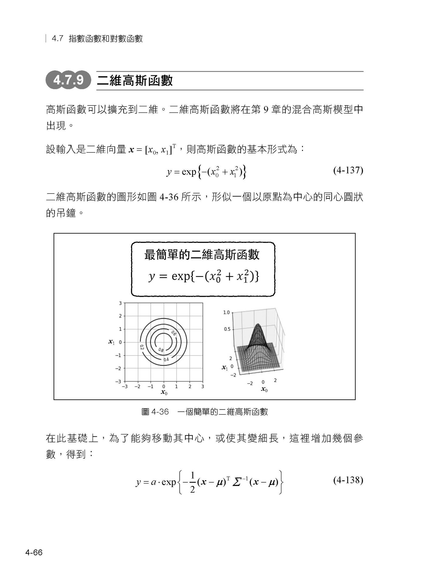 最新機器學習的教科書-preview-11
