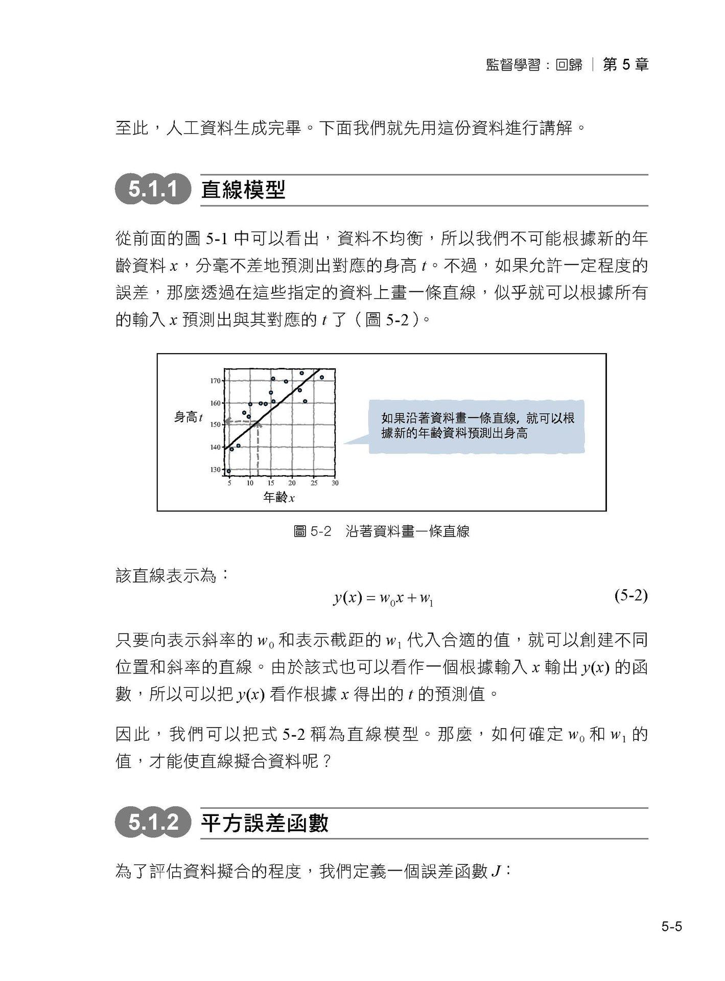 最新機器學習的教科書-preview-12