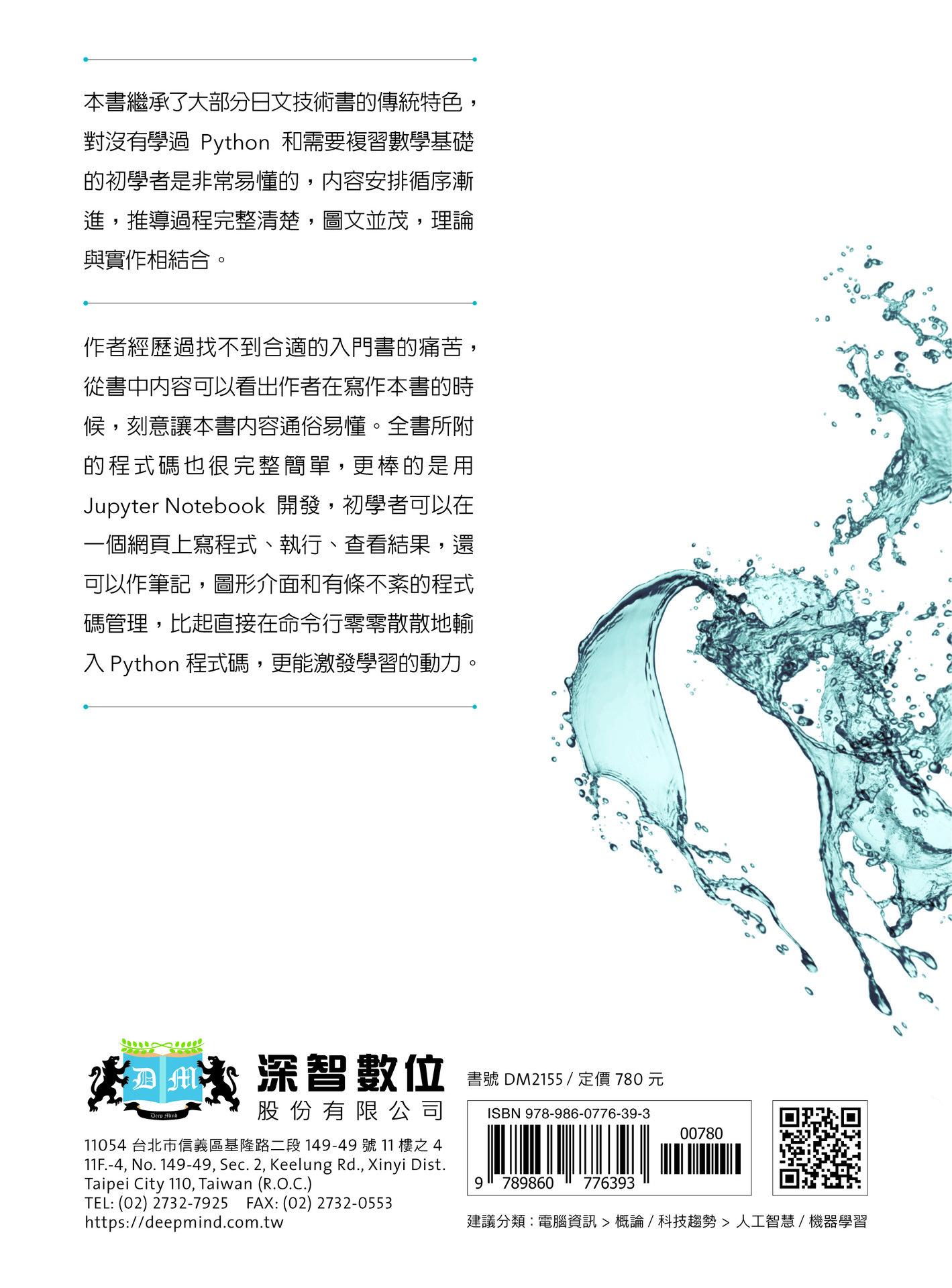 最新機器學習的教科書-preview-17