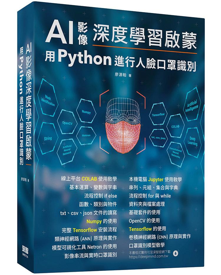 AI 影像深度學習啟蒙 : 用 Python 進行人臉口罩識別-preview-1