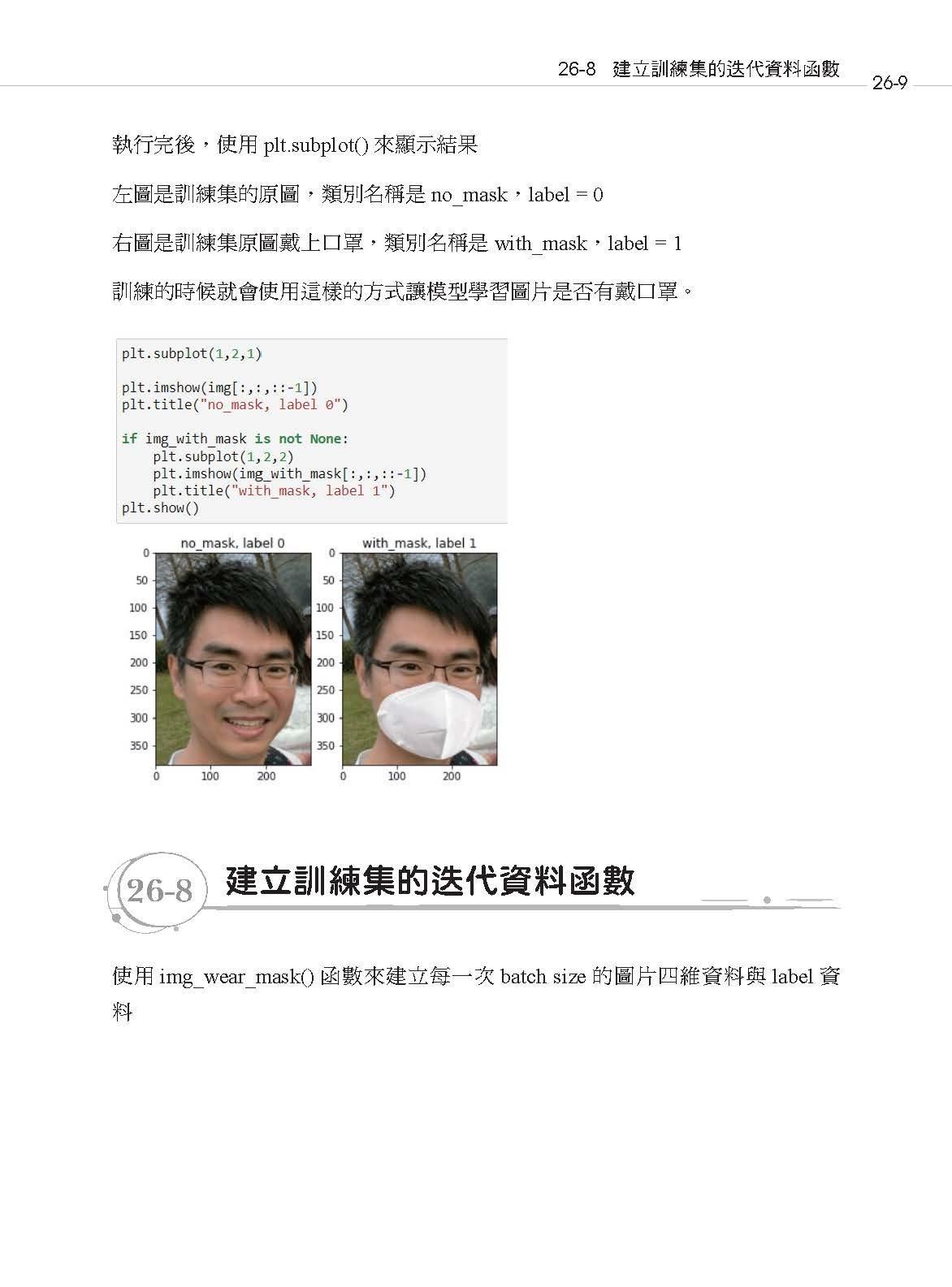 AI 影像深度學習啟蒙 : 用 Python 進行人臉口罩識別-preview-14