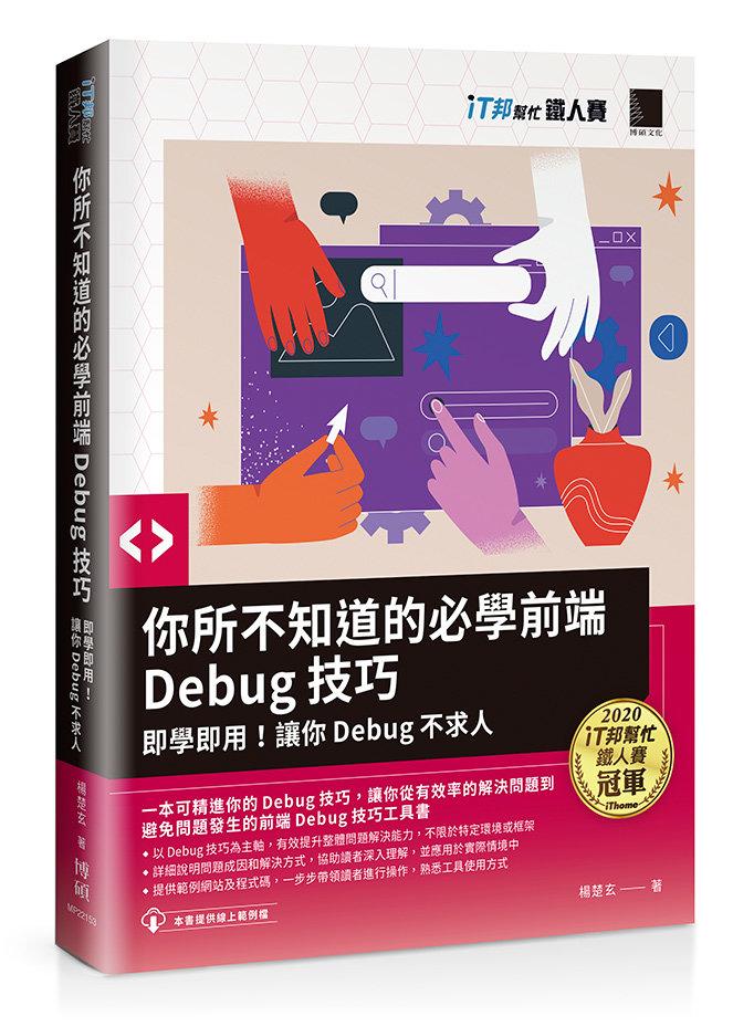 你所不知道的必學前端 Debug 技巧:即學即用!讓你 Debug 不求人 (iT邦幫忙鐵人賽系列書)-preview-1