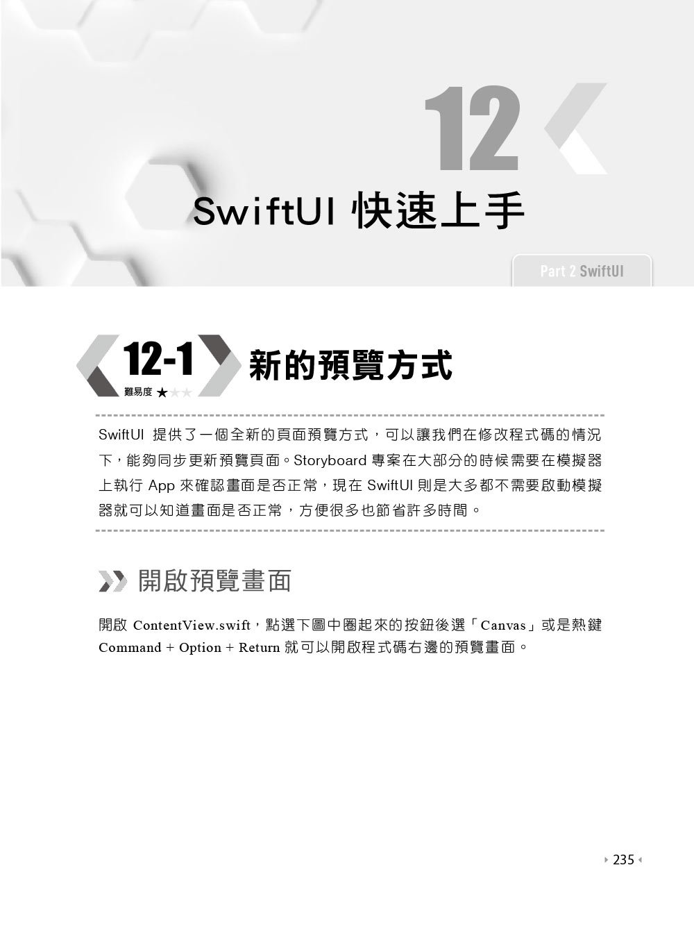 iOS 15 程式設計實戰 -- Storyboard 與 SwiftUI 快速上手的開發技巧 200+-preview-3