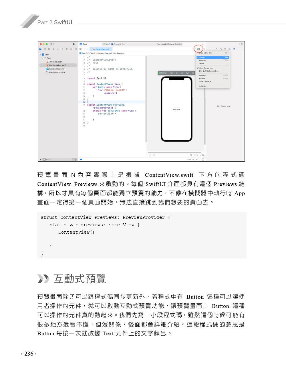 iOS 15 程式設計實戰 -- Storyboard 與 SwiftUI 快速上手的開發技巧 200+-preview-4