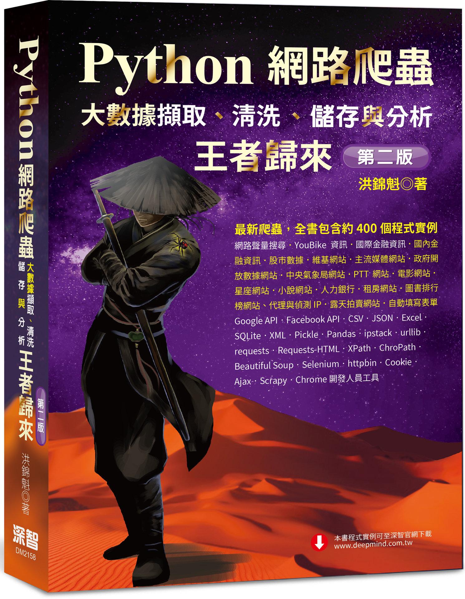 Python 網路爬蟲:大數據擷取、清洗、儲存與分析 王者歸來 (第二版)-preview-1
