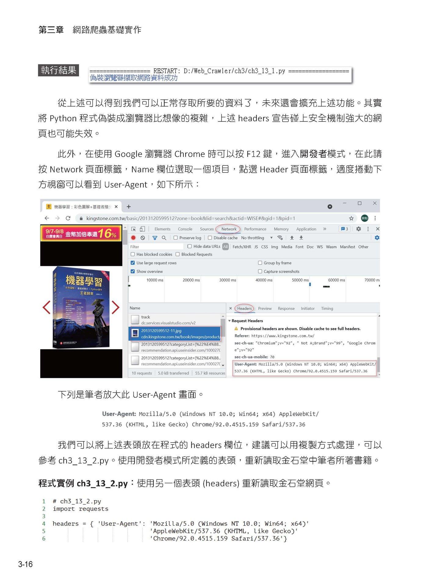 Python 網路爬蟲:大數據擷取、清洗、儲存與分析 王者歸來 (第二版)-preview-2