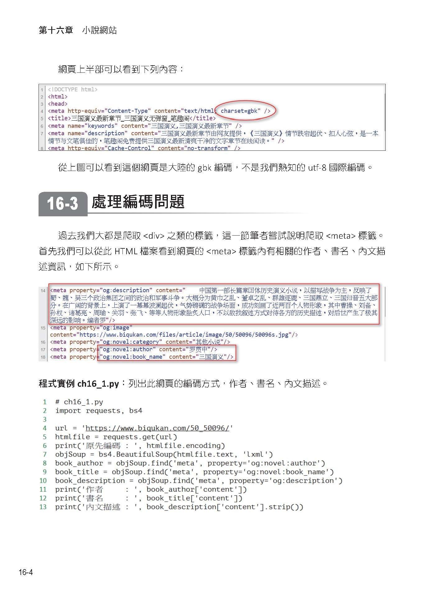 Python 網路爬蟲:大數據擷取、清洗、儲存與分析 王者歸來 (第二版)-preview-8