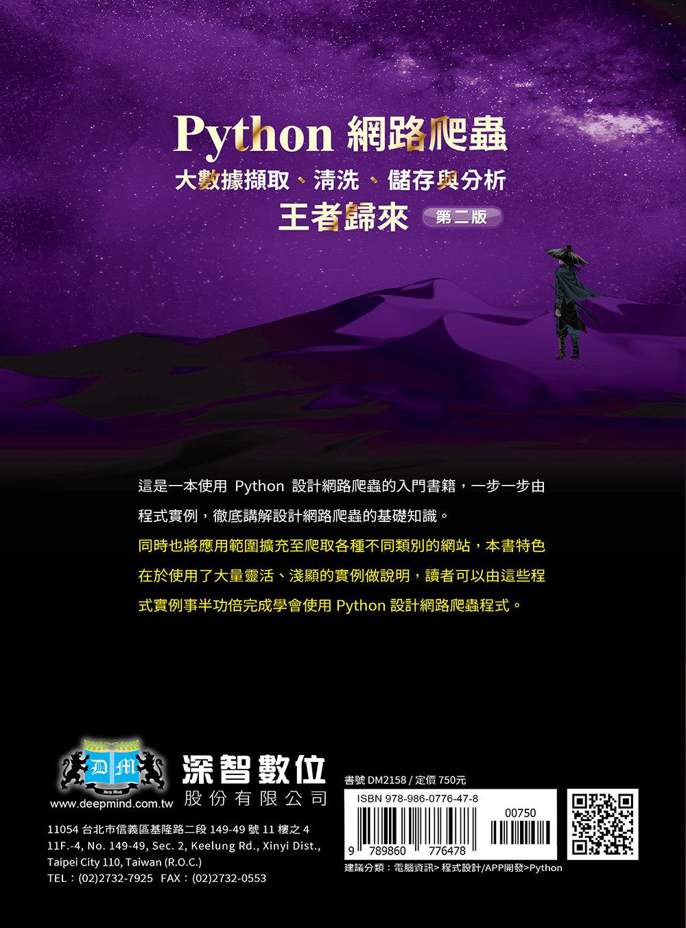 Python 網路爬蟲:大數據擷取、清洗、儲存與分析 王者歸來 (第二版)-preview-14