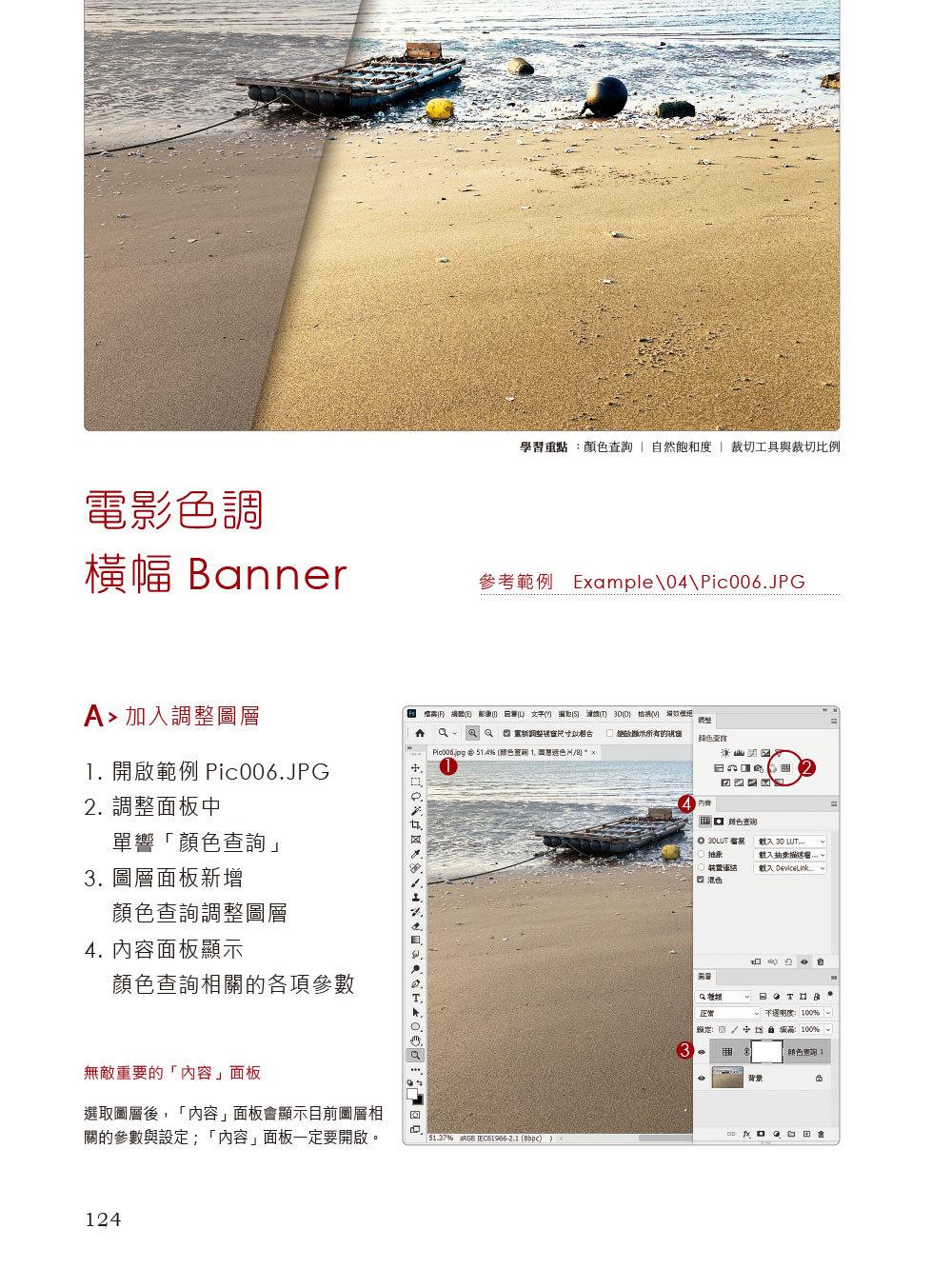 我想學設計!人氣精選 Photoshop 影像編修技:工具x調色x文字x合成x廣告設計(千萬網友點擊推薦狂推必學)-preview-5