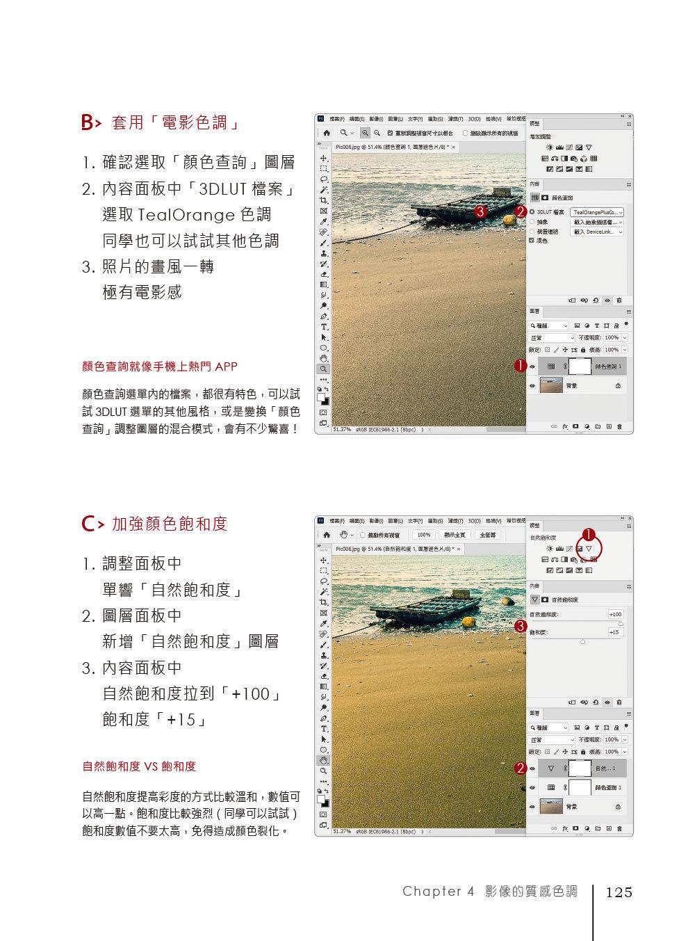 我想學設計!人氣精選 Photoshop 影像編修技:工具x調色x文字x合成x廣告設計(千萬網友點擊推薦狂推必學)-preview-6