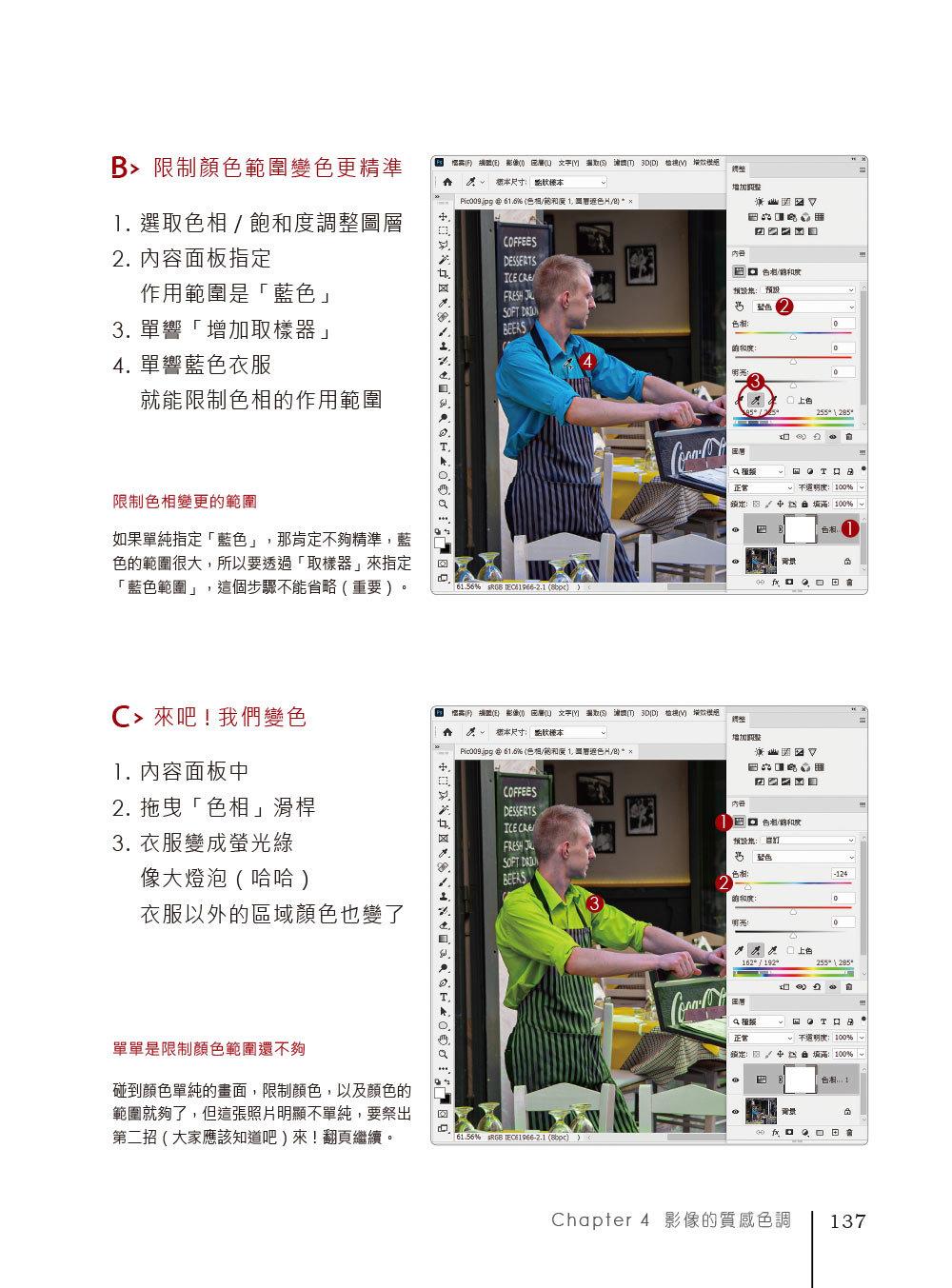 我想學設計!人氣精選 Photoshop 影像編修技:工具x調色x文字x合成x廣告設計(千萬網友點擊推薦狂推必學)-preview-8