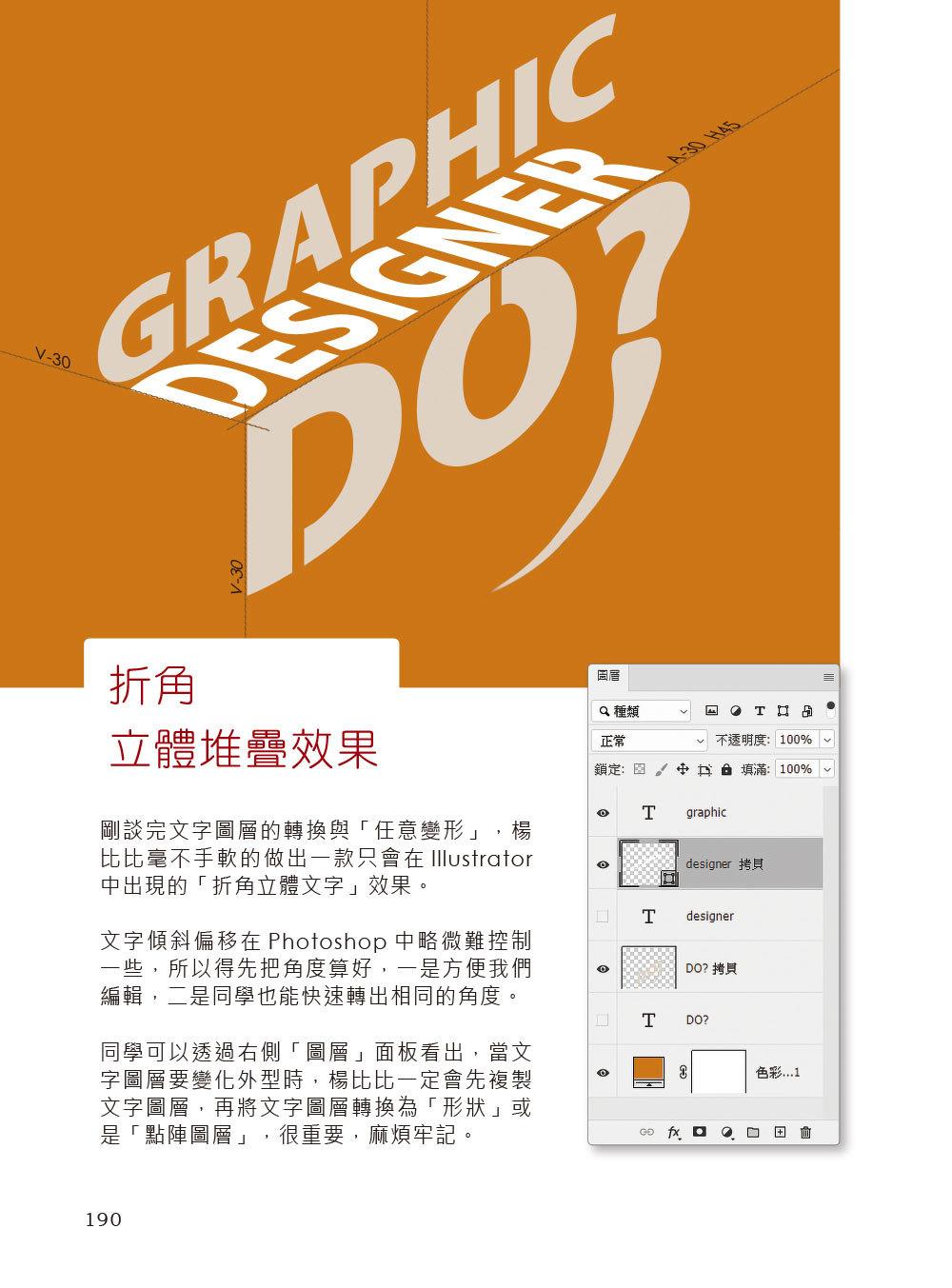 我想學設計!人氣精選 Photoshop 影像編修技:工具x調色x文字x合成x廣告設計(千萬網友點擊推薦狂推必學)-preview-9