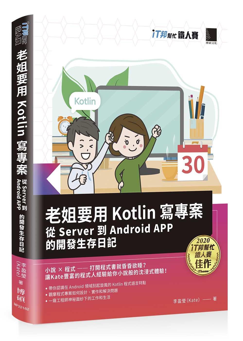 老姐要用 Kotlin 寫專案:從 Server 到 Android APP 的開發生存日記(iT邦幫忙鐵人賽系列書)-preview-1