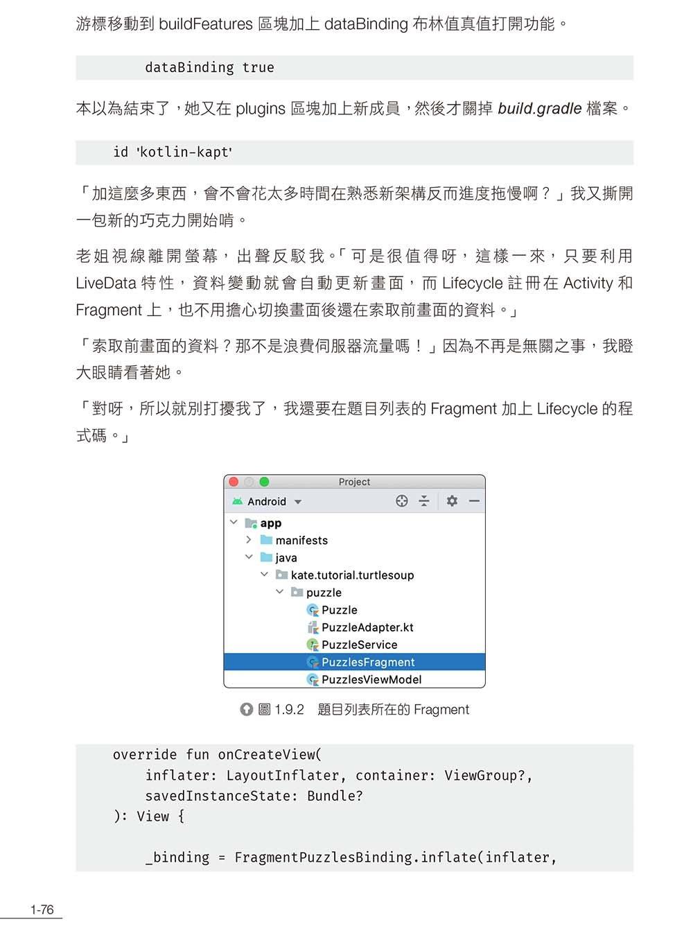 老姐要用 Kotlin 寫專案:從 Server 到 Android APP 的開發生存日記(iT邦幫忙鐵人賽系列書)-preview-7