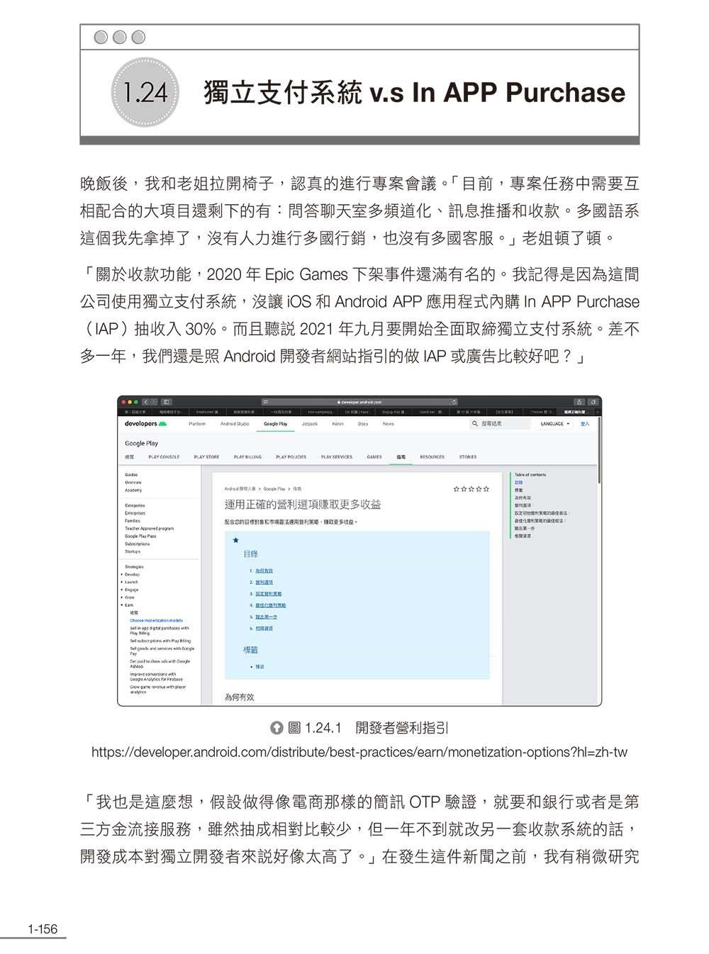 老姐要用 Kotlin 寫專案:從 Server 到 Android APP 的開發生存日記(iT邦幫忙鐵人賽系列書)-preview-8