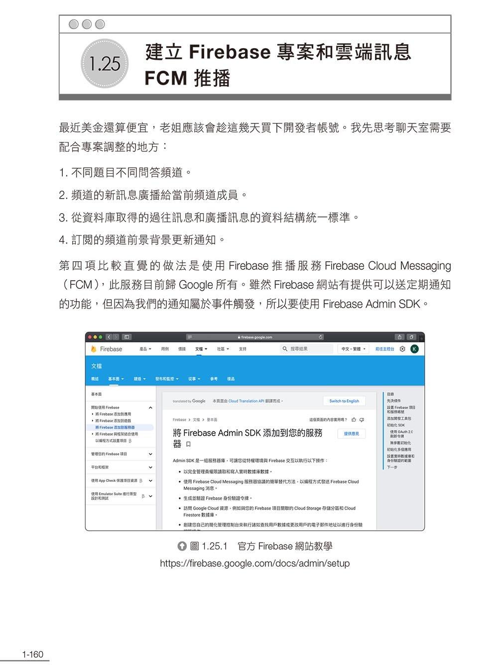 老姐要用 Kotlin 寫專案:從 Server 到 Android APP 的開發生存日記(iT邦幫忙鐵人賽系列書)-preview-9