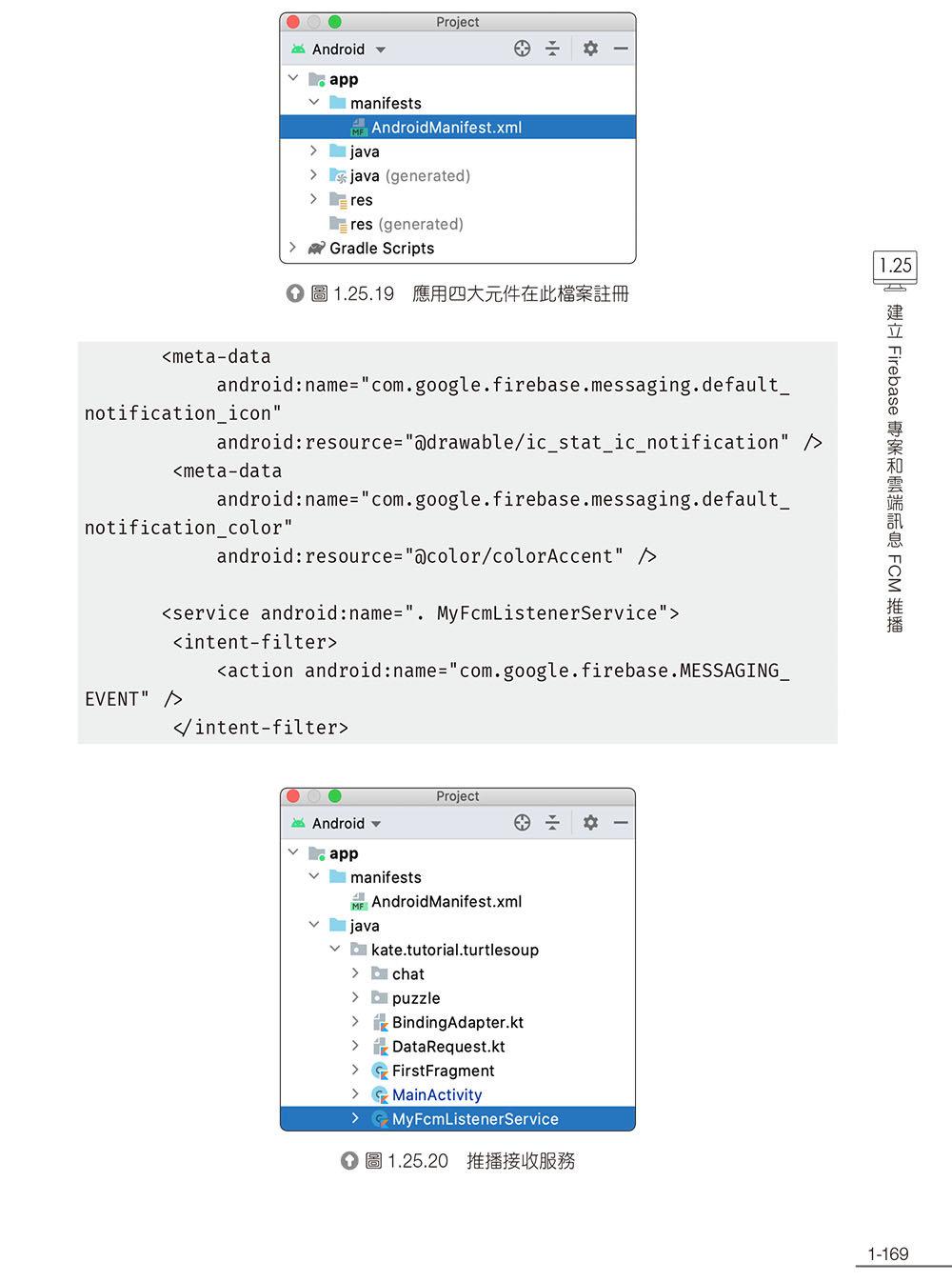 老姐要用 Kotlin 寫專案:從 Server 到 Android APP 的開發生存日記(iT邦幫忙鐵人賽系列書)-preview-10