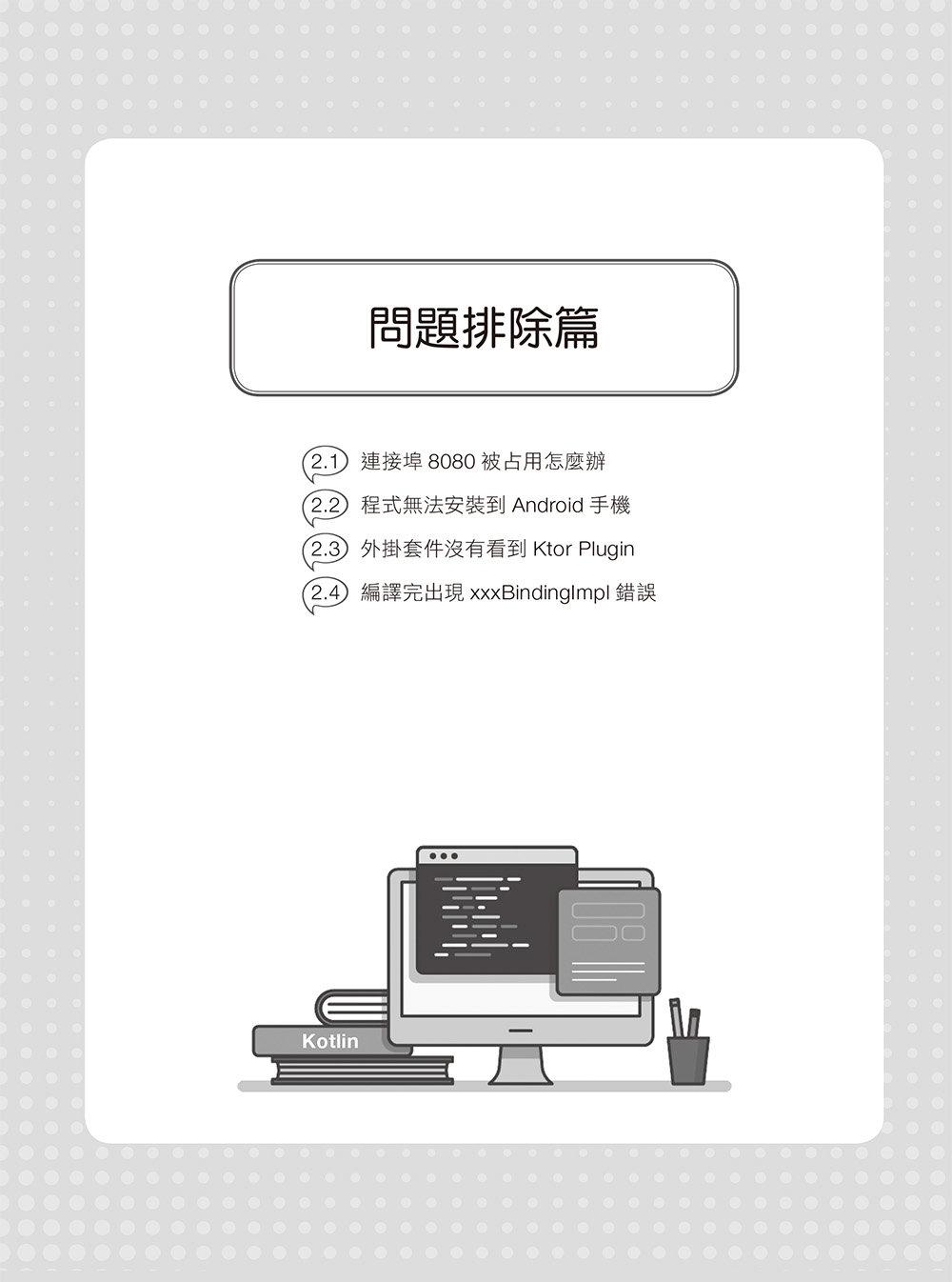 老姐要用 Kotlin 寫專案:從 Server 到 Android APP 的開發生存日記(iT邦幫忙鐵人賽系列書)-preview-11