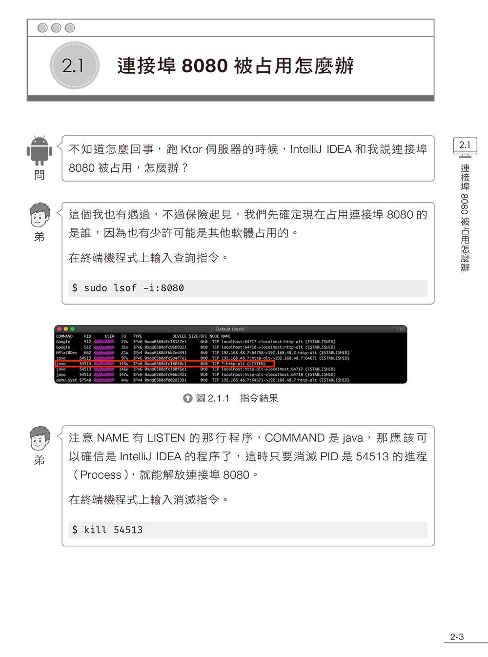 老姐要用 Kotlin 寫專案:從 Server 到 Android APP 的開發生存日記(iT邦幫忙鐵人賽系列書)-preview-12
