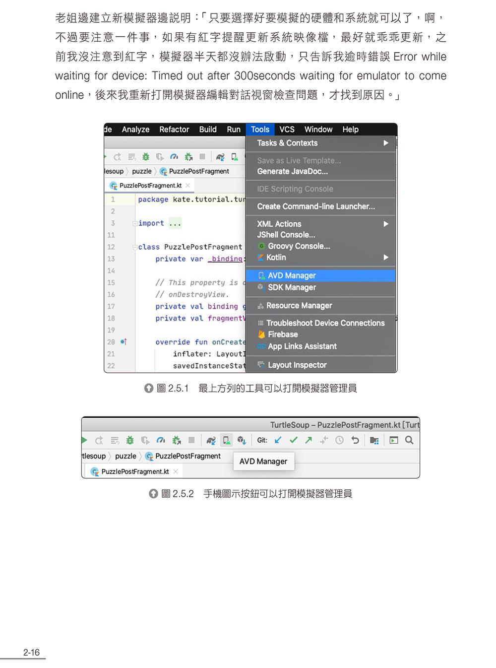 老姐要用 Kotlin 寫專案:從 Server 到 Android APP 的開發生存日記(iT邦幫忙鐵人賽系列書)-preview-14