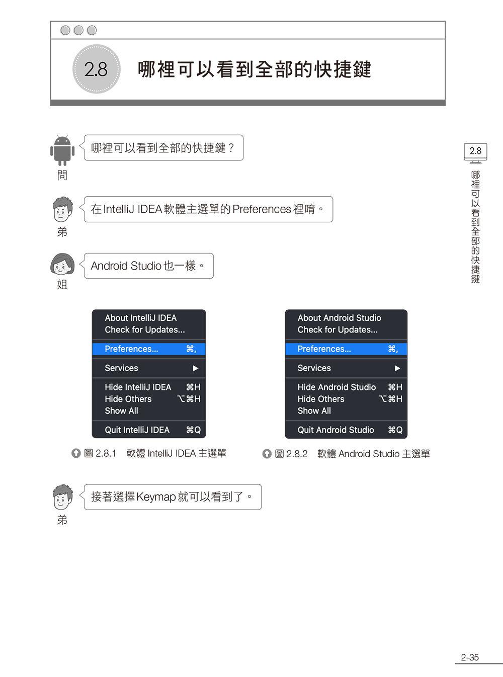 老姐要用 Kotlin 寫專案:從 Server 到 Android APP 的開發生存日記(iT邦幫忙鐵人賽系列書)-preview-15