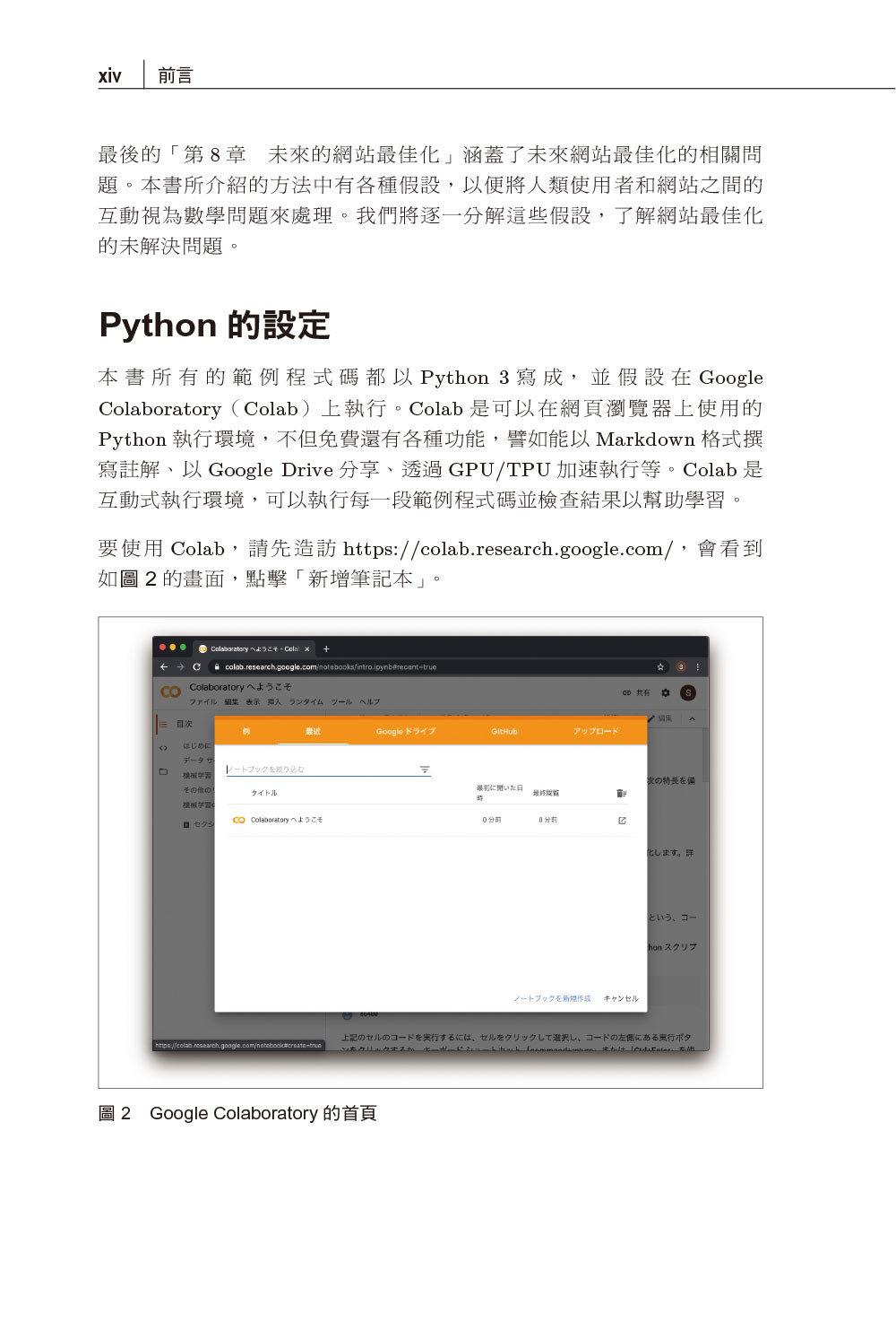 網站最佳化實務 運用機器學習改善網站,提升使用者體驗-preview-8