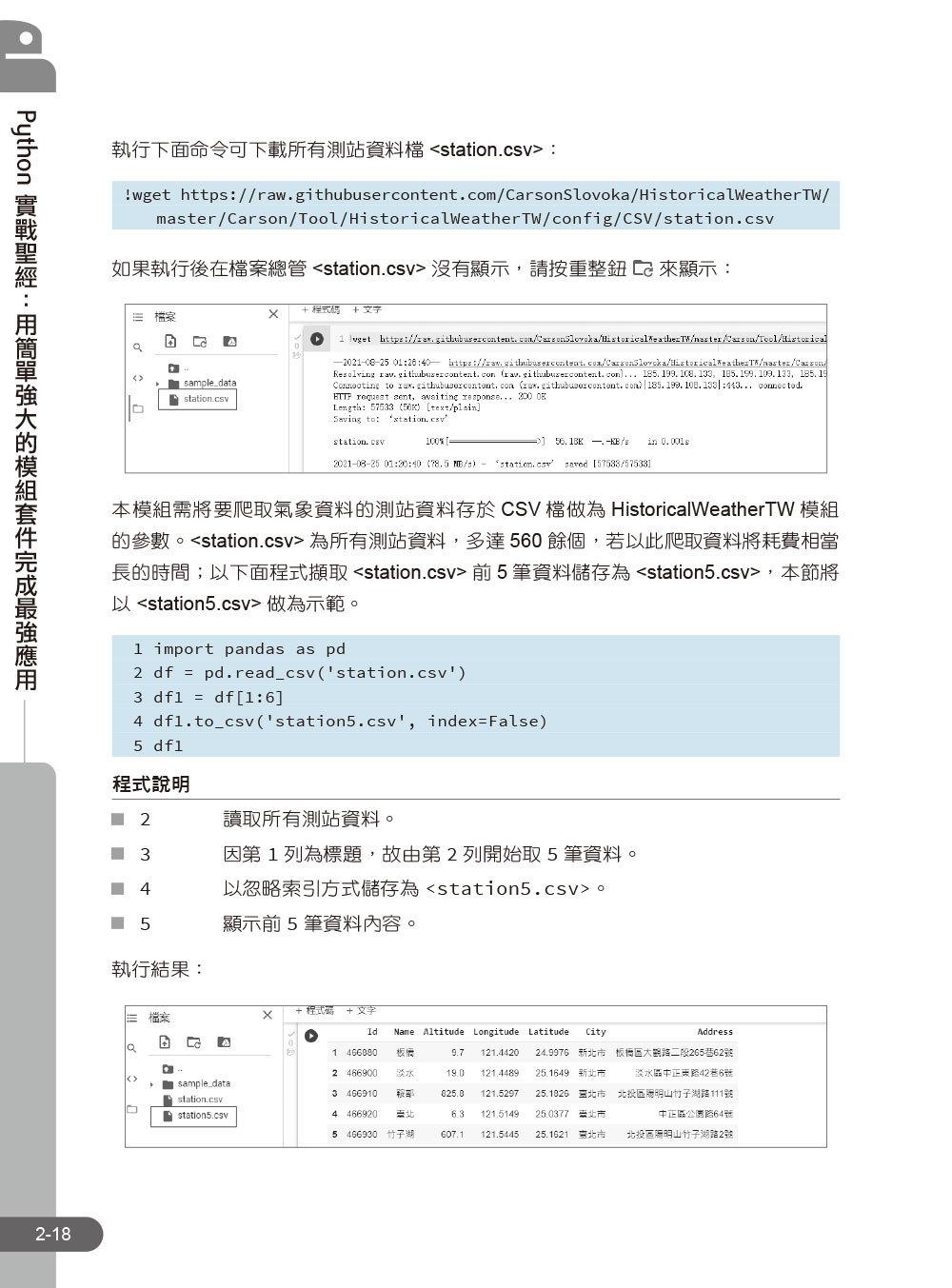 Python 實戰聖經:用簡單強大的模組套件完成最強應用 (附影音/範例程式)-preview-4