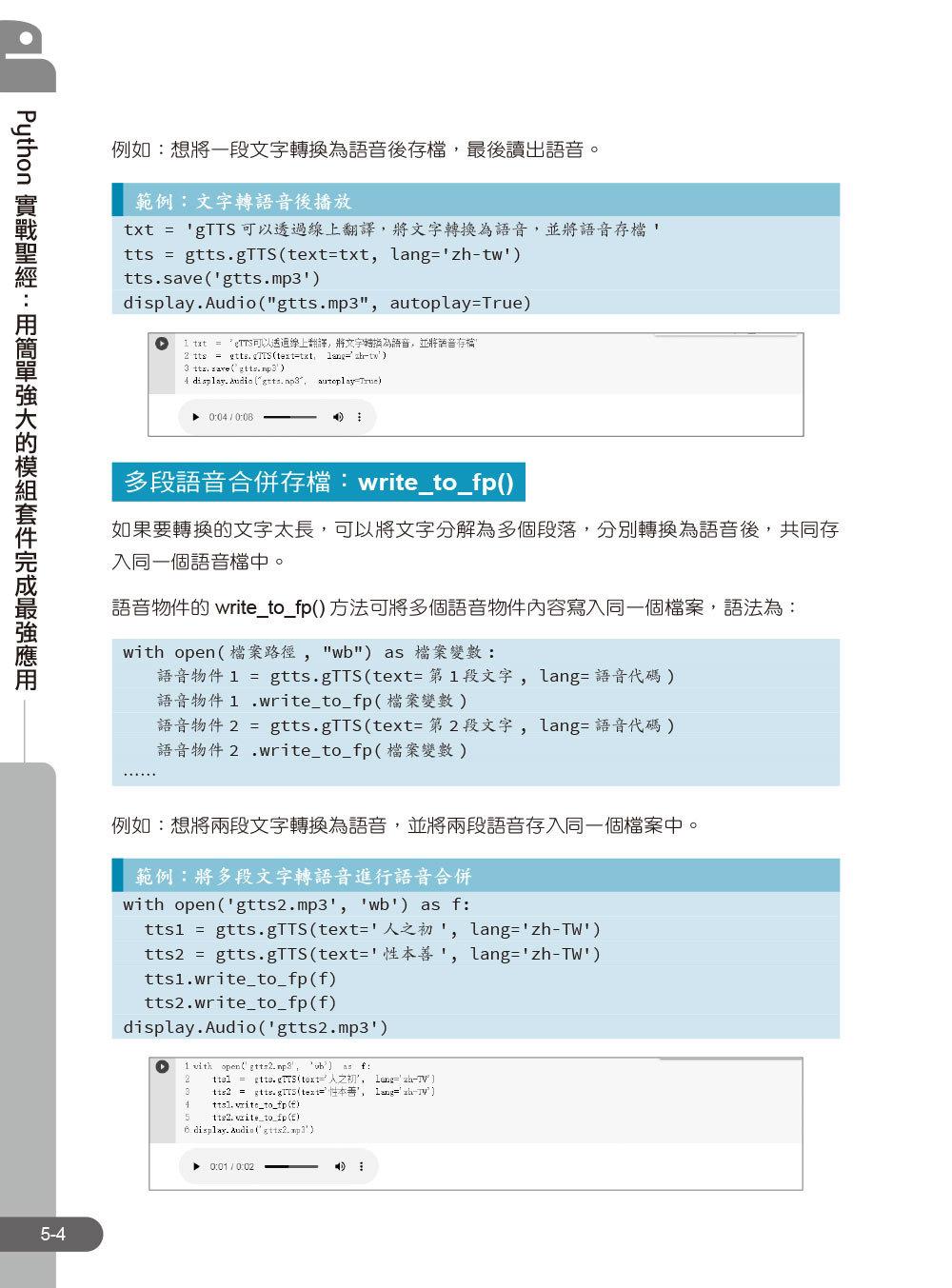 Python 實戰聖經:用簡單強大的模組套件完成最強應用 (附影音/範例程式)-preview-7
