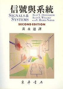 信號與系統 (Signals & Systems, 2/e)-cover